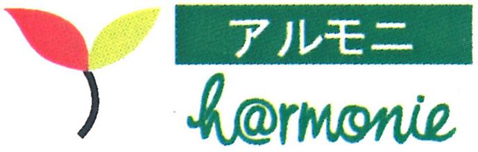 アルモニ株式会社